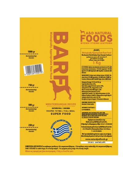 Μεσογειακή συνταγή - Mediterranean Recipe 18 kg